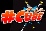 ゲームバー CUBE(キューブ)