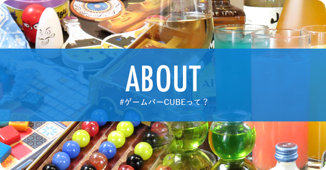 ABOUT~ゲームバーCUBEって?